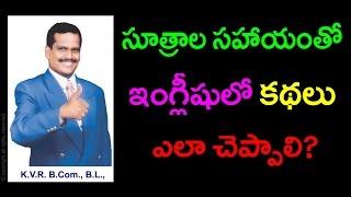 getlinkyoutube.com-Learning English using Ramayana Epic   Spoken English Through Telugu   Free Online Classes   By KVR