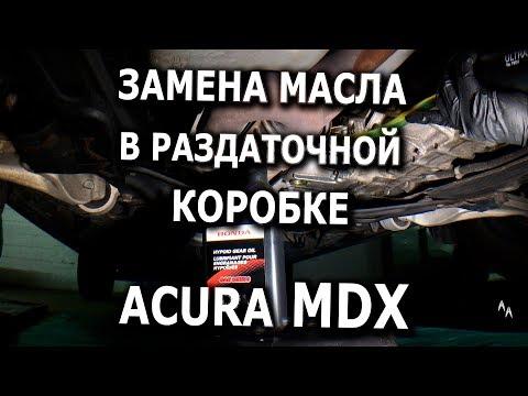 Замена масла в раздаточной коробке для Acura MDX 2008