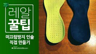 getlinkyoutube.com-[레알꿀팁] 집에서 '미끄럼방지 인솔(깔창)' 만들기(How to reform 'None slip insole')
