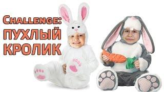 getlinkyoutube.com-ПУХЛЫЙ КРОЛИК. CHALLENGE: Вызов принят. Арина и Елисей (голос дети)