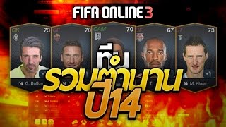 getlinkyoutube.com-FIFA ONLINE 3 | ทีมรวมตำนานปี 14 ที่ยังไม่แขวนสตั๊ด ค่าอ่านเกมเป็นล้าน #respect