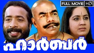 getlinkyoutube.com-Malayalam Full Movie | Harbour Full HD Movie | Ft. Thilakan, Vijayaraghavan, Kalpana