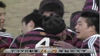 getlinkyoutube.com-史上最強! 早稲田大学ラグビー、トヨタ自動車を下す!!