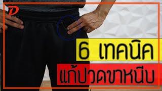 [คลิป 91] 6 วิธี ลดปวดขาหนีบ