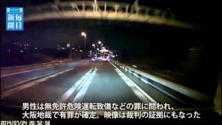 getlinkyoutube.com-大阪:危険ドラッグ運転映像