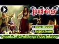 Dracula 2012 3D | Malayalam Movie 2013 | Full Songs Video Jukebox [HD]