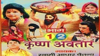 getlinkyoutube.com-Krishan Awatar | कृष्ण अवतार | Katha Rathor Cassettes
