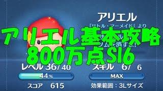 getlinkyoutube.com-ディズニーツムツム!アリエル基本攻略800万点 Sl6フルアイテム LINE Disney Tsum Tsum