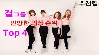 getlinkyoutube.com-걸그룹 민망한 의상 순위 TOP4  (후방주의,섹시한의상)