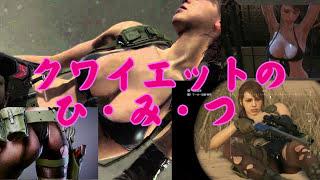 メタルギアソリッド5 ファントムペイン  エロい!クワイエットの お部屋を のぞく!! 日本語 実況  part28 METAL GEAR SOLID Ⅴ THE PHANTOM PAIN