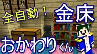 【Minecraft】おかわり!金床が壊れたら自動で新しいの出してくれるやつ!【へぼてっく】