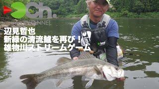 getlinkyoutube.com-辺見哲也 新緑の清流鱸を再び!雄物川ストリームゲーム
