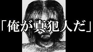 getlinkyoutube.com-【本当にあった怖い話208】「俺が真犯人だ」2ちゃんねる 洒落にならないほど怖い話を集めてみない?