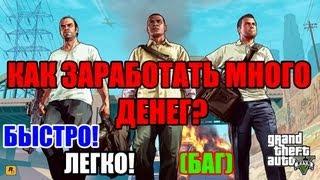 getlinkyoutube.com-Как заработать много денег в игре GTA 5! ГТА 5 Чит: Бесконечные Деньги!