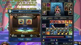 getlinkyoutube.com-アラド戦記 バインド合成 (シュラト+20桃)×40