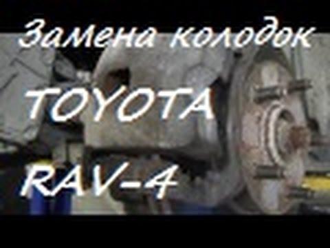 Замена передних тормозных колодок rav 4 2006 г.в.
