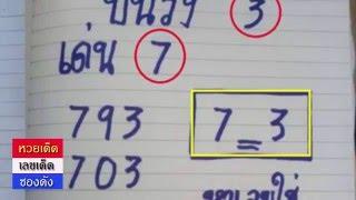 getlinkyoutube.com-มาแล้ว เลขปลดหนี้ งวดวันที่ 1/02/59 สูตรหวยแม่นๆ