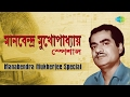 Weekend Classics Radio Show   Manabendra Mukhopadhyay Bengali Special   Hd Songs Jukebox