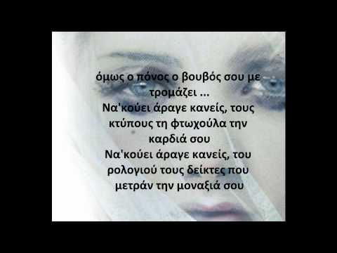 Eleni tis nixtas-Pwlina Christodoulou (lyrics)-[Eleni i porni]