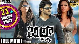 getlinkyoutube.com-Billa Telugu Full Length Movie || బిల్లా సినిమా || Prabhas, Anushka Shetty, Namitha