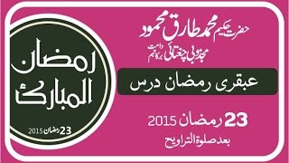 23 Ramzan Ubqari Dars Hakeem Tariq Mehmmod