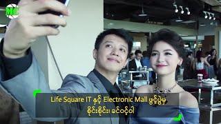getlinkyoutube.com-Sai Sai & Khin Wint Wah @ Life Square IT Mall Opening In Yangon