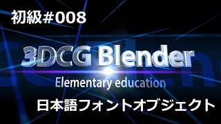 Blender初級#008 日本語フォントオブジェクト