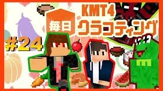 getlinkyoutube.com-マインクラフト実況『KMT4毎日クラフティング』#24【KMT4】