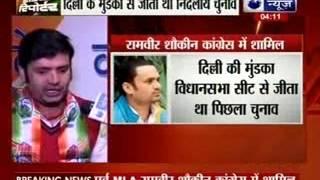 getlinkyoutube.com-Ramveer Shaukeen independent MLA of delhi has joined Congress today