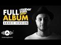 Maher Zain - One   Full Album Arabic Version
