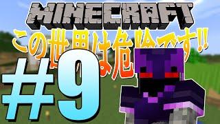 getlinkyoutube.com-【Minecraft】この世界は危険です!! #9【ゆっくり実況】