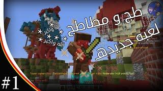 getlinkyoutube.com-MineCraft Tower Defenders  #1 !! ماين كرافت | دفاع الابراج | قلبت داعشي