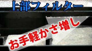 getlinkyoutube.com-[DIY]上部フィルターの水位をお手軽にかさ増しする改造