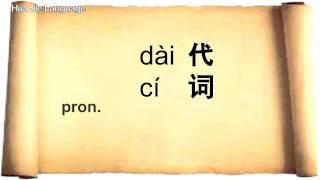 getlinkyoutube.com-HSK 1 Basic 150 Mandarin Chinese words | Hua Jie Language