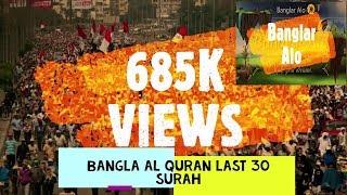 getlinkyoutube.com-Bangla Al Quran Last 30 Surah With Full HD Beautiful Video Koran Bengali Translation
