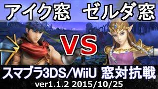getlinkyoutube.com-アイク窓vsゼルダ窓 8on8(星取り)対抗戦  スマブラ3DS/WiiU SSB4 Smash for 3DS/WiiU