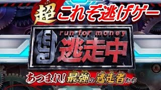 getlinkyoutube.com-【これぞ逃げゲー?】超・逃走中3DS♯1