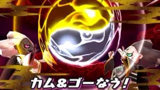 getlinkyoutube.com-【3DS】妖怪ウォッチ2_VSいくよねくるよね