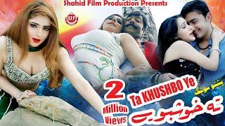Shahid Khan - Pashto HD 4k film| TAMASHBEN | 1080p Cinema Scope Song | Ta Khushbo Yi