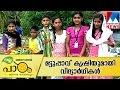 Students displaying wonders of terrace farming | Manorama News