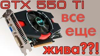 getlinkyoutube.com-GTX 550Ti все еще жива??!