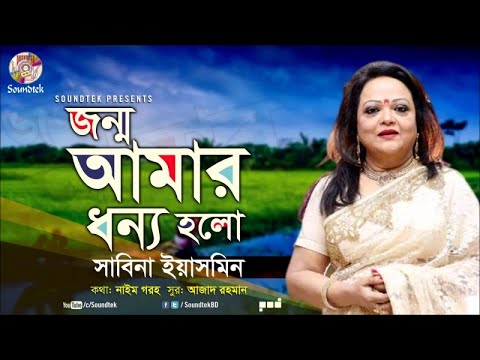 Sabina Yasmin - Jonmo Amar Dhonno Holo | জন্ম আমার ধন্য হলো | Desher Gaan | Soundtek
