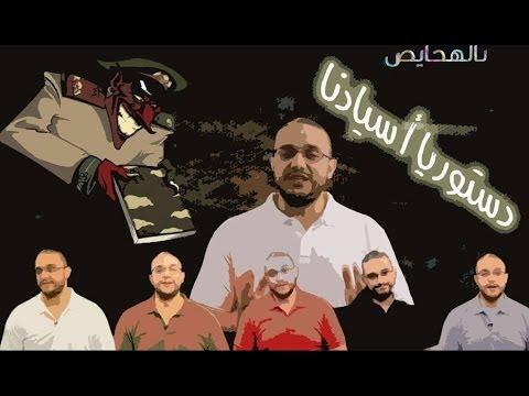 ألش خانة | دستور يا أسيادنا