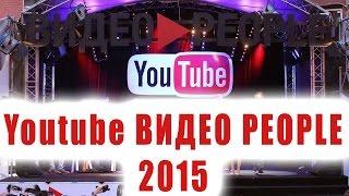 Youtube ВИДЕО PEOPLE 2015