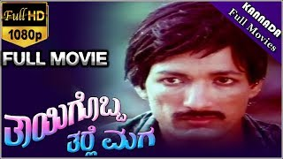 Thayigobba Tharle Maga    Full Length Kannada Movie     Kashinath    Chandrika    TVNXT Kannada