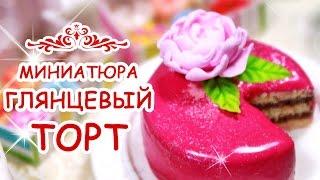 ГЛЯНЦЕВЫЙ ТОРТ для КУКОЛ 🍰 Polymer Clay Cake Tutorial 😻 Миниатюра #54 Анна Оськина