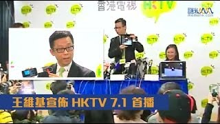 getlinkyoutube.com-【足本】香港電視網絡宣佈7.1啓播記者招待會 2013-12-20
