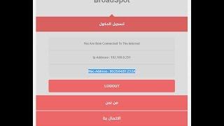 getlinkyoutube.com-برود سبوت الاسطورة القادمة للشبكات فى مصر والعالم العربى للحماية من النت كت والقفلات BROADSPOT