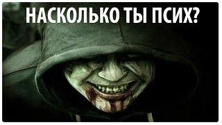 getlinkyoutube.com-НАСКОЛЬКО ТЫ ПСИХ? ПРОВЕРЬ!