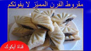 getlinkyoutube.com-طريقة تحضير مقروط الكوشة|حلويات السميد  - makrout recette